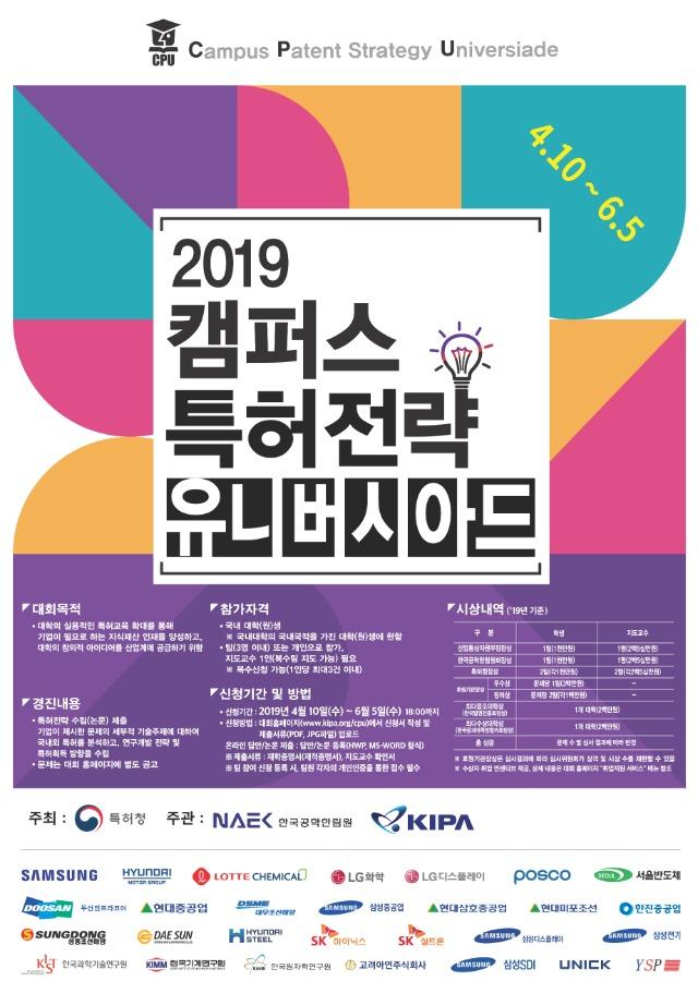 붙임3. 2019 캠퍼스 특허전략 유니버시아드 대회 포스터.jpg