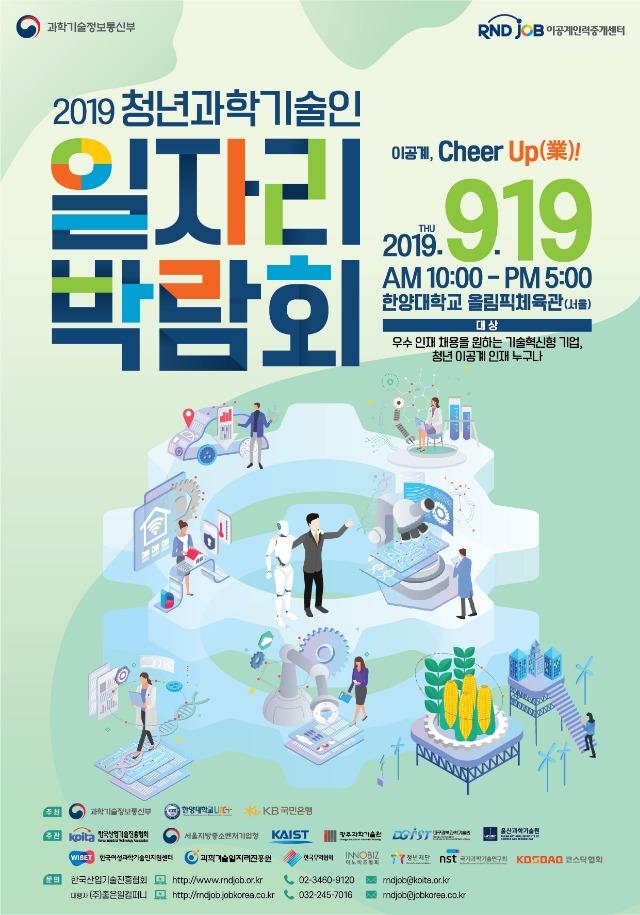 2019 청년과기인 일자리 박람회 포스터 시안 수정 A.jpg